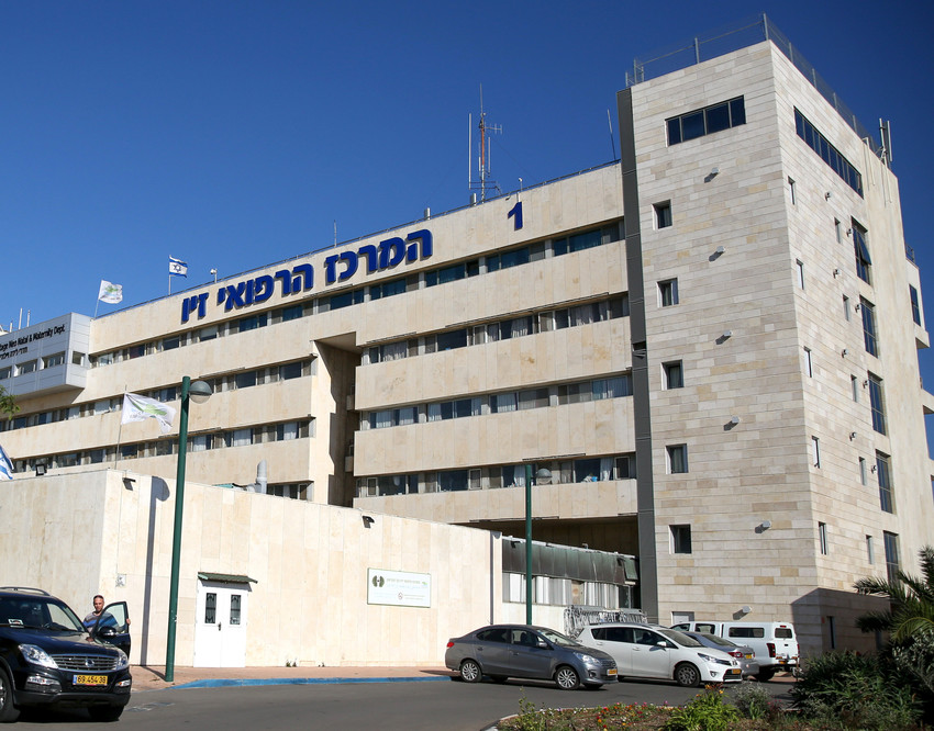 Ziv Medical Center in Tzfat in northern Israel.