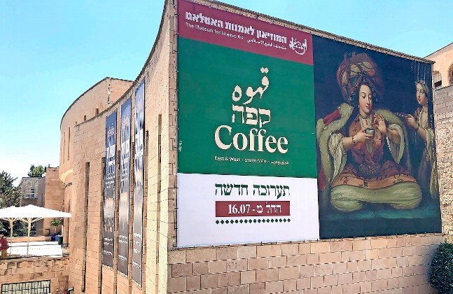 The coffee exhibit, which is spread over three halls at the Museum for Islamic Art in Jerusalem, includes items from more than 30 countries that illustrate how the rich and the poor prepared and served coffee over the ages.