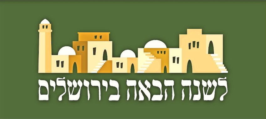 """There is no better testament to the eternal connection of the Jewish people to the land of Israel than the ancient Passover ritual of ending the seder with these words: """"Next year in Jerusalem."""""""