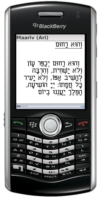 tehilim pour blackberry