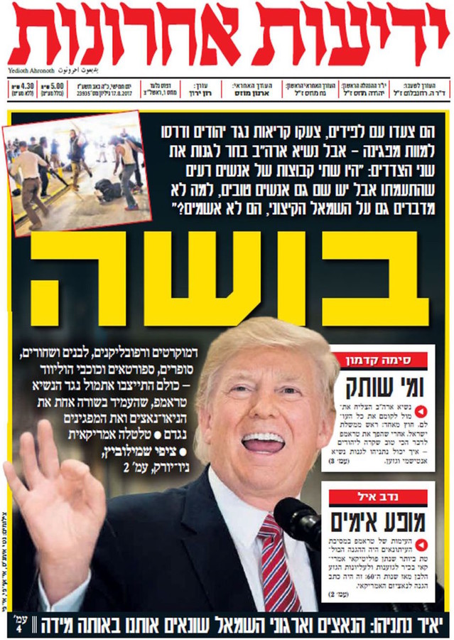 """They marched with torches, shouted cries against Jews and fatally ran over a protester, but the President of the United States chose to condemn both sides,"" wrote Yedioth Ahronoth above the headline, ""Boosha"" (Shame)."