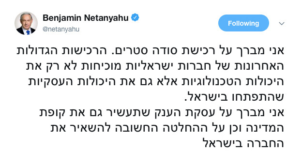 """I welcome the purchase of SodaStream,"" Prime Ninister Benjamin Netanyahu posted on Twitter."