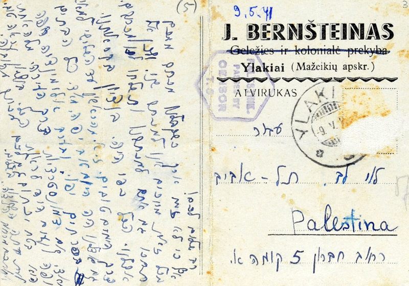 The last postcard that Eta, Jacob and Hinda Bernstein sent to Ida Lev (Bernstein) in Tel Aviv from Ylakiai, Lithuania, on May 9, 1941.