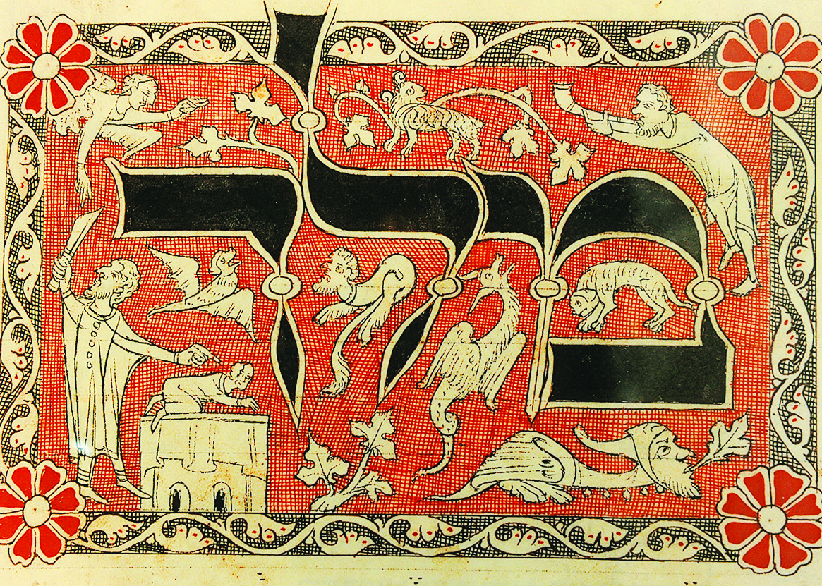 A page from a Machzor dated from the 14th century.