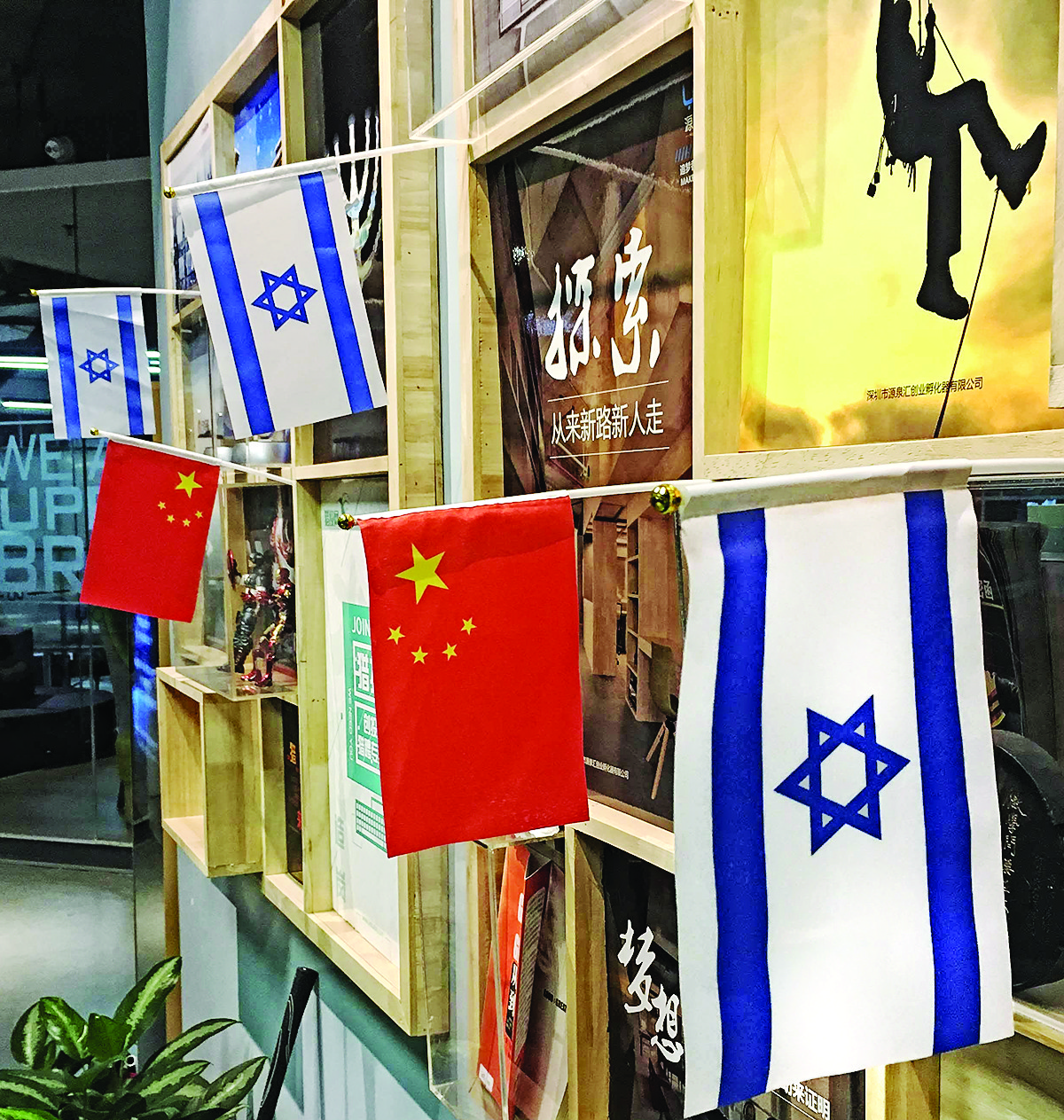 Israeli and Chinese flags at the event venue.